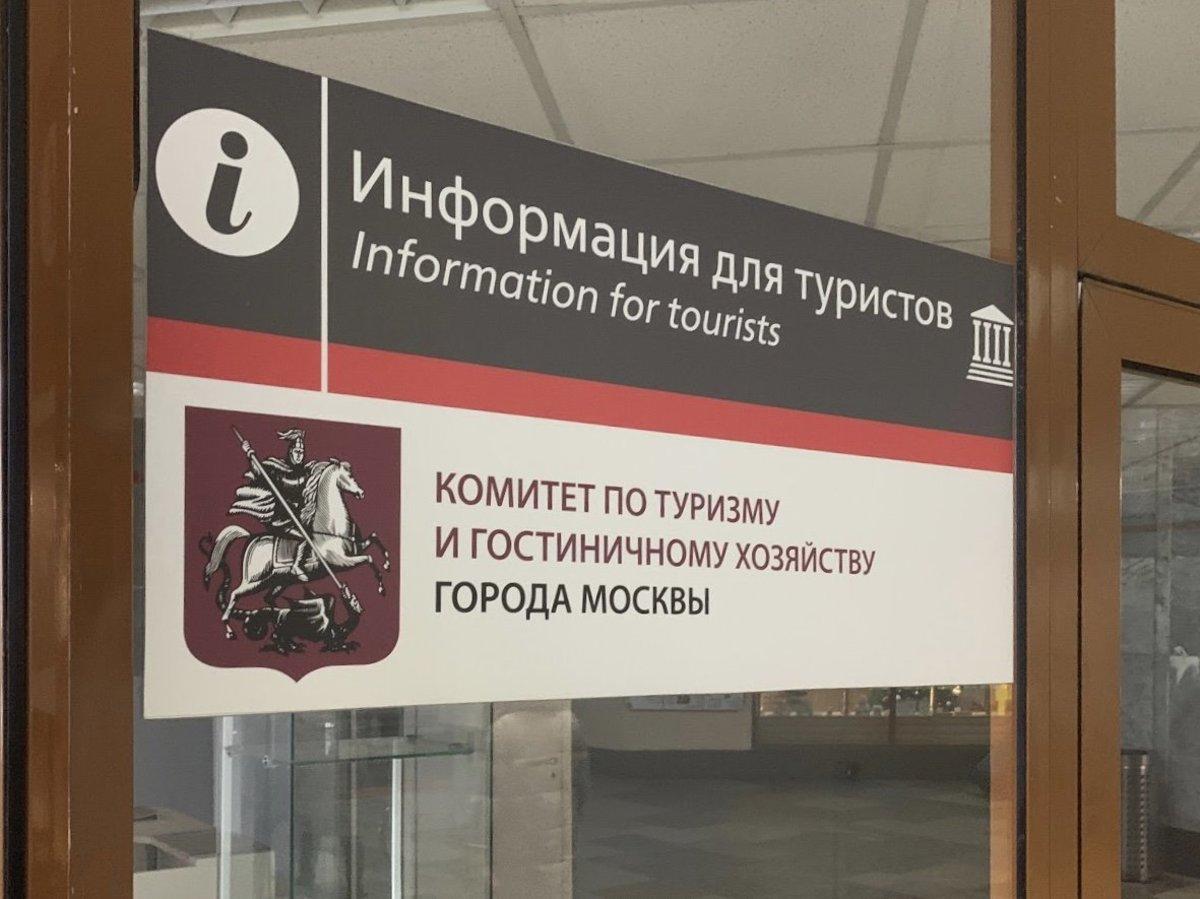 Сергунина: Москва и Башкортостн будут сотрудничать в сфере туризма