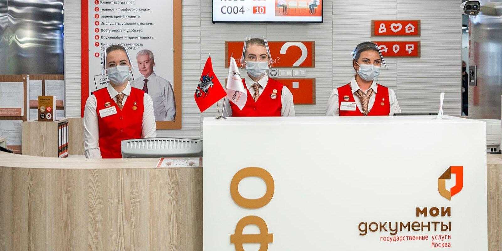 48 центров госуслуг в ТиНАО Москвы проводят регистрацию граждан