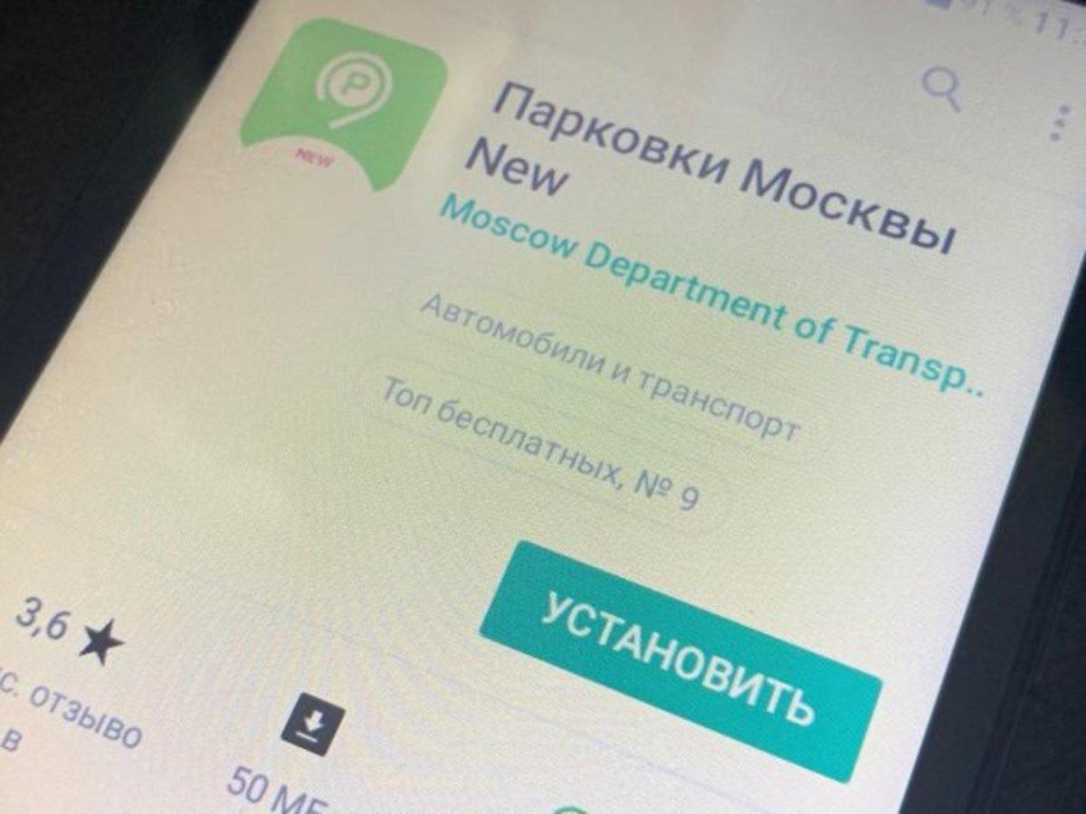 Водители стали активно использовать новые функции приложения «Парковки Москвы»